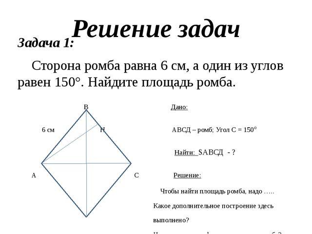 Решение задач Задача 1: Сторона ромба равна 6 см, а один из углов равен 150°....