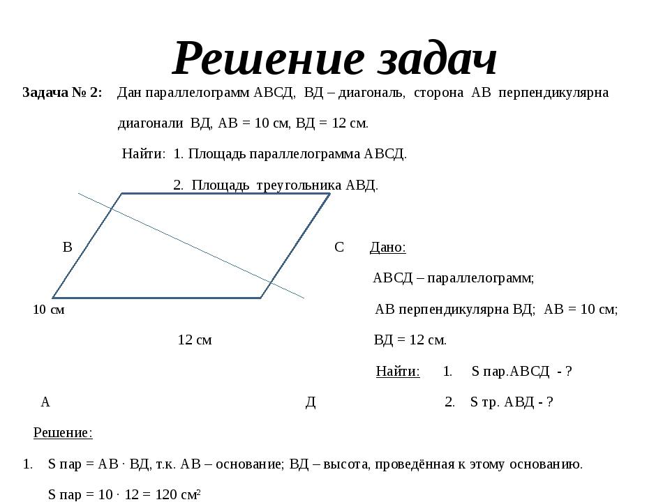 Решение задач Задача № 2: Дан параллелограмм АВСД, ВД – диагональ, сторона АВ...