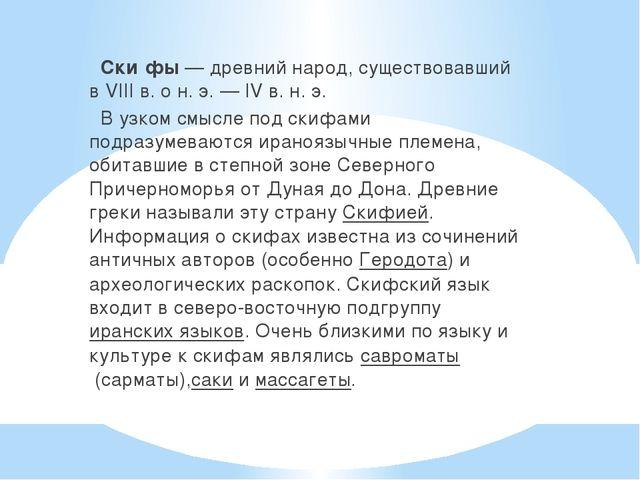 Ски́фы— древний народ, существовавший в VIII в. о н. э. — IV в. н. э. В узк...