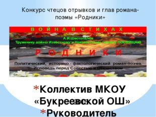 Коллектив МКОУ «Букреевской ОШ» Руководитель Рябуха Лидия Анисимовна 2015 Кон
