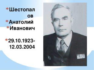 Шестопалов Анатолий Иванович 29.10.1923-12.03.2004