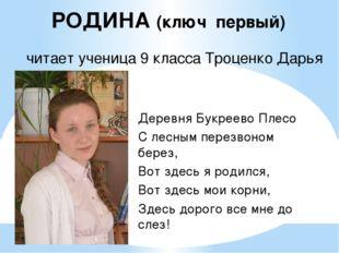 РОДИНА (ключ первый) читает ученица 9 класса Троценко Дарья Деревня Букреево