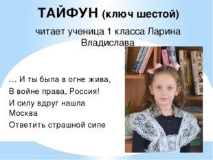 ТАЙФУН (ключ шестой) читает ученица 1 класса Ларина Владислава … И ты была в
