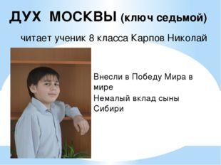 ДУХ МОСКВЫ (ключ седьмой) читает ученик 8 класса Карпов Николай Внесли в Поб