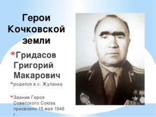Герои Кочковской земли Гридасов Григорий Макарович родился в с. Жуланка Звани