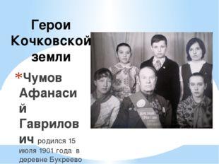 Герои Кочковской земли Чумов Афанасий Гаврилович родился 15 июля 1901 года в