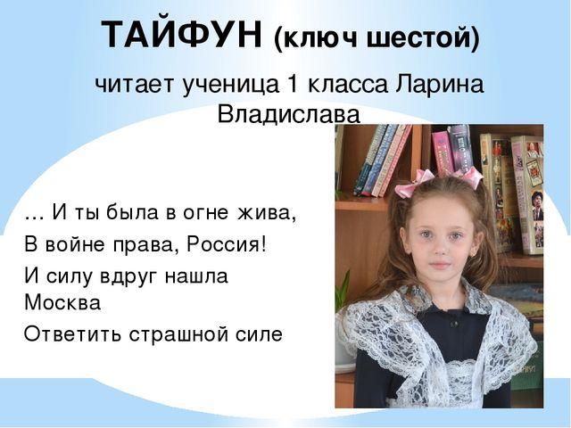 ТАЙФУН (ключ шестой) читает ученица 1 класса Ларина Владислава … И ты была в...