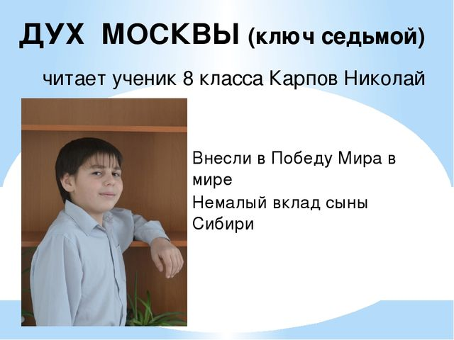 ДУХ МОСКВЫ (ключ седьмой) читает ученик 8 класса Карпов Николай Внесли в Поб...