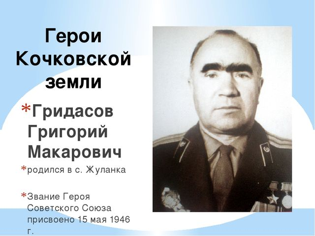 Герои Кочковской земли Гридасов Григорий Макарович родился в с. Жуланка Звани...