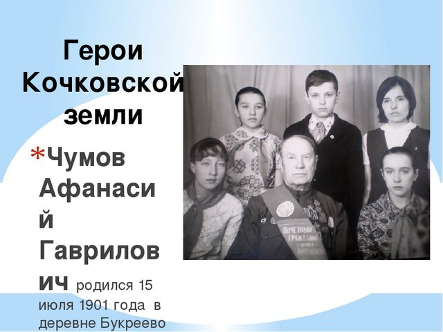Герои Кочковской земли Чумов Афанасий Гаврилович родился 15 июля 1901 года в...