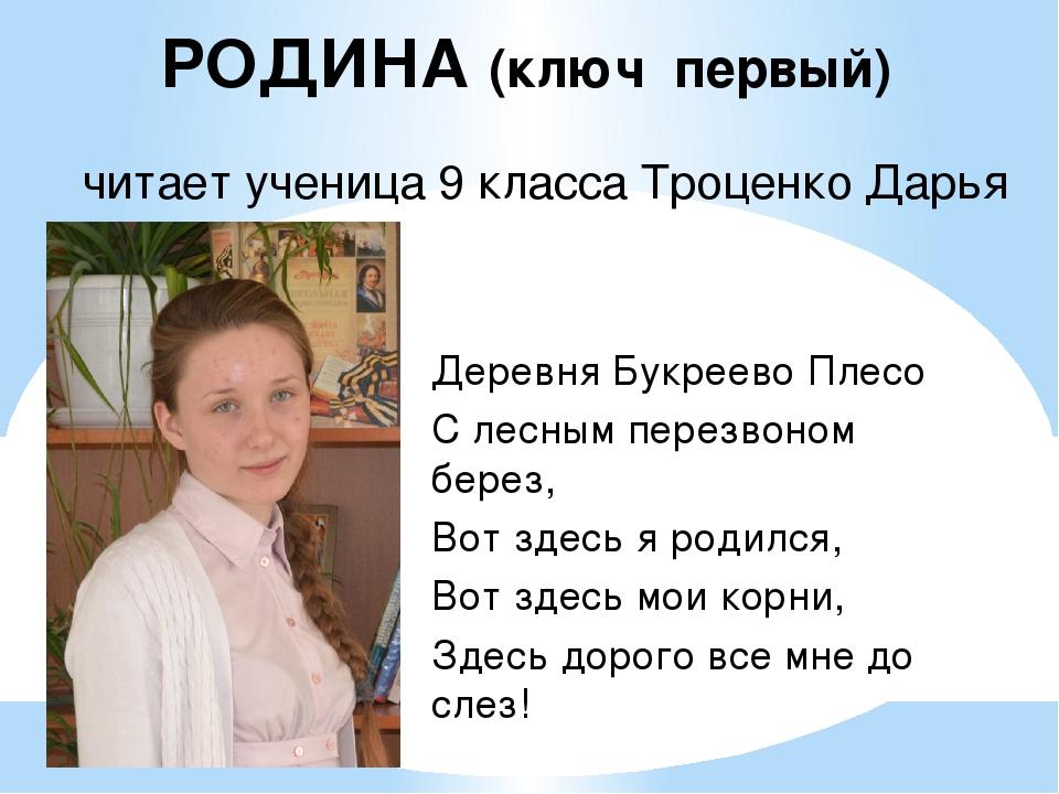 РОДИНА (ключ первый) читает ученица 9 класса Троценко Дарья Деревня Букреево...