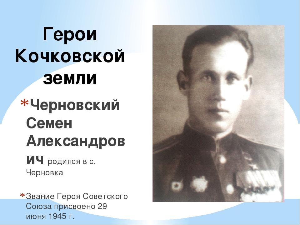 Герои Кочковской земли Черновский Семен Александрович родился в с. Черновка З...
