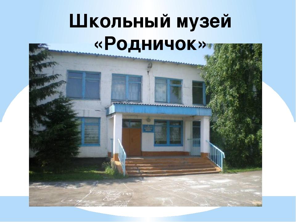 Школьный музей «Родничок»