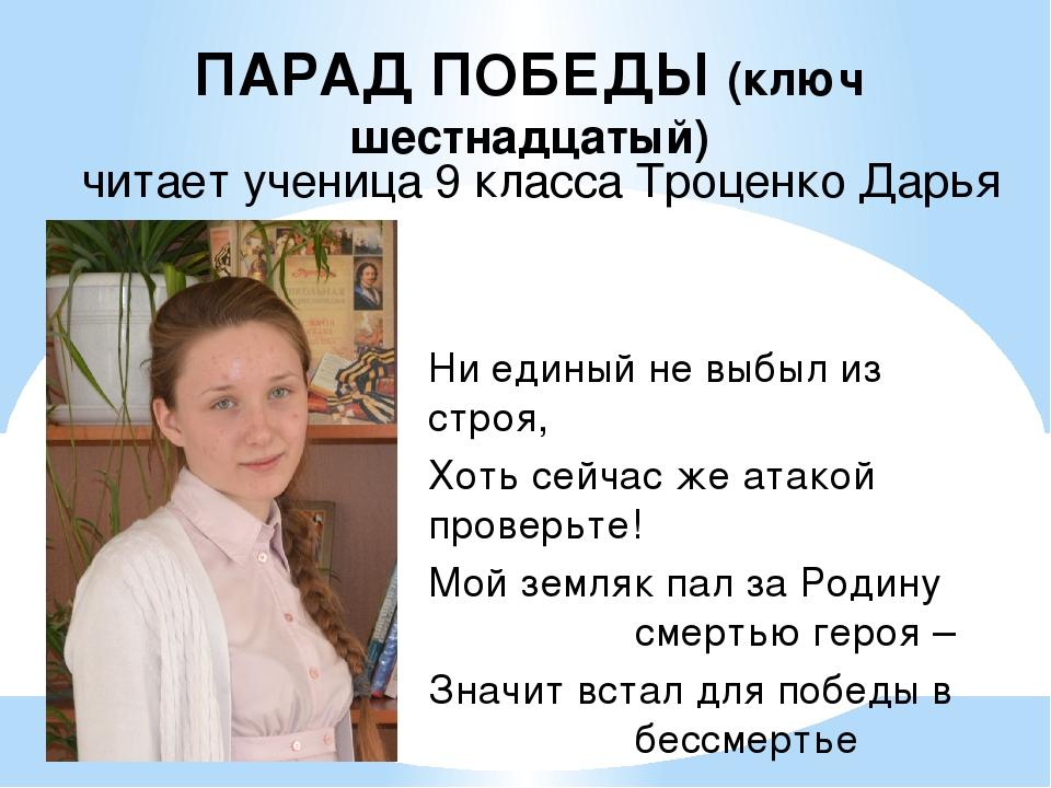 ПАРАД ПОБЕДЫ (ключ шестнадцатый) читает ученица 9 класса Троценко Дарья Ни ед...