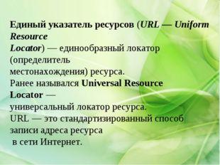 Единый указатель ресурсов (URL — Uniform Resource Locator)— единообразный ло