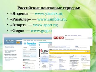 Российские поисковые серверы: «Яндекс»— www.yandex.ru; «Рамблер»— www.rambl