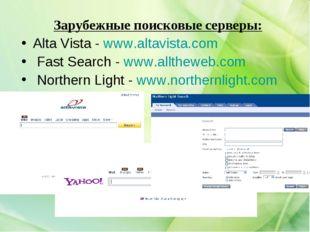 Зарубежные поисковые серверы: Alta Vista - www.altavista.com Fast Search - ww