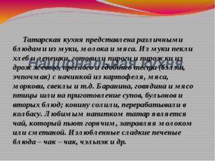 Национальная кухня Татарская кухня представлена различными блюдами из муки,