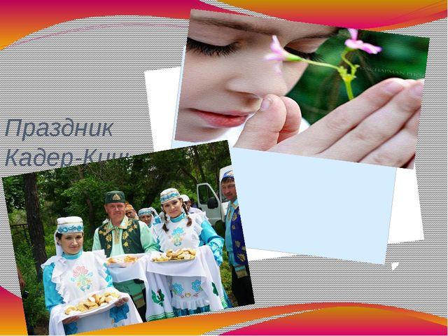 Праздник Кадер-Кичь
