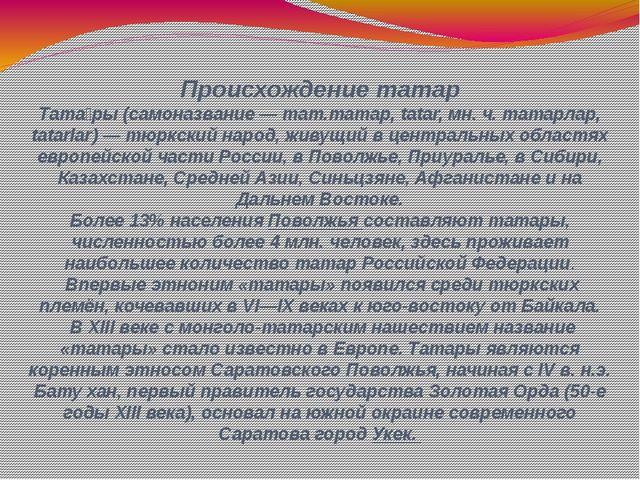 Происхождение татар Тата́ры (самоназвание — тат.татар, tatar, мн. ч. татарлар...