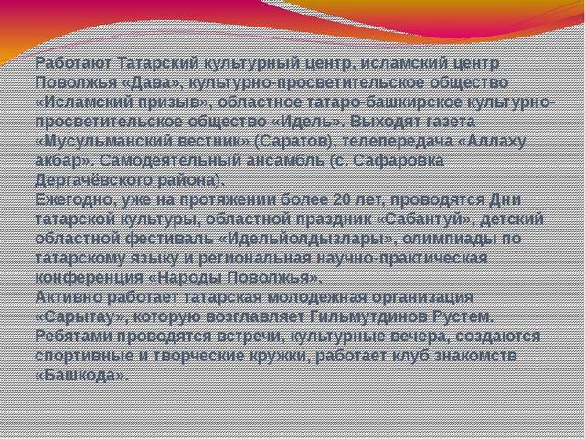 Работают Татарский культурный центр, исламский центр Поволжья «Дава», культур...