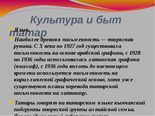 Культура и быт татар Язык. Наиболее древняя письменность — тюркская руника....