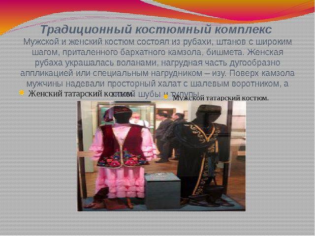 Традиционный костюмный комплекс Мужской и женский костюм состоял из рубахи,...