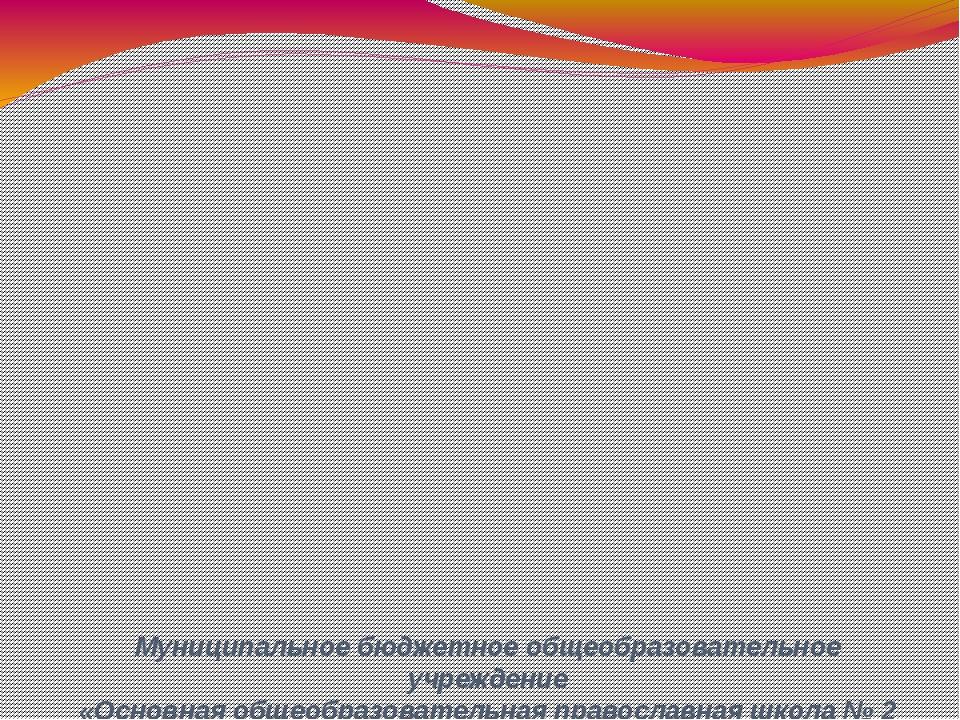 Муниципальное бюджетное общеобразовательное учреждение «Основная...
