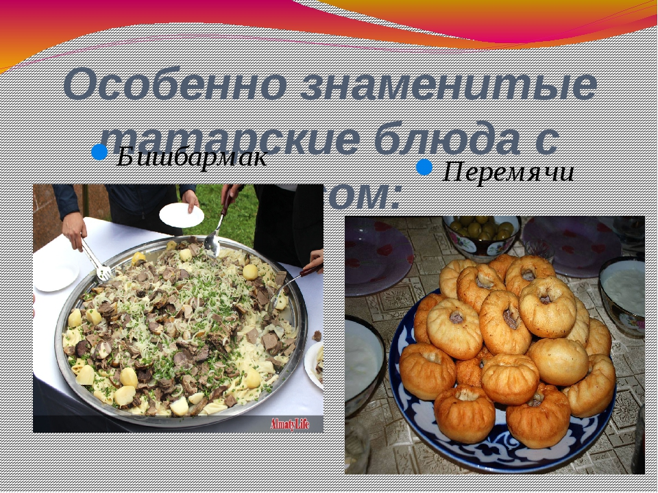 Особенно знаменитые татарские блюда с мясом: Бишбармак Перемячи