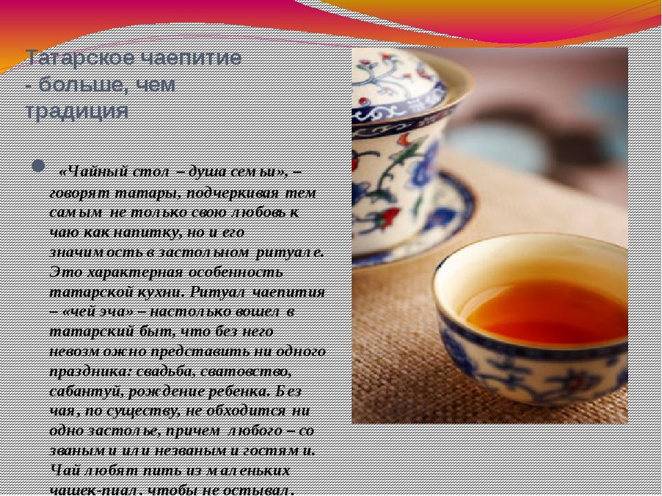 Татарское чаепитие - больше, чем традиция «Чайный стол – душа семьи», – гово...