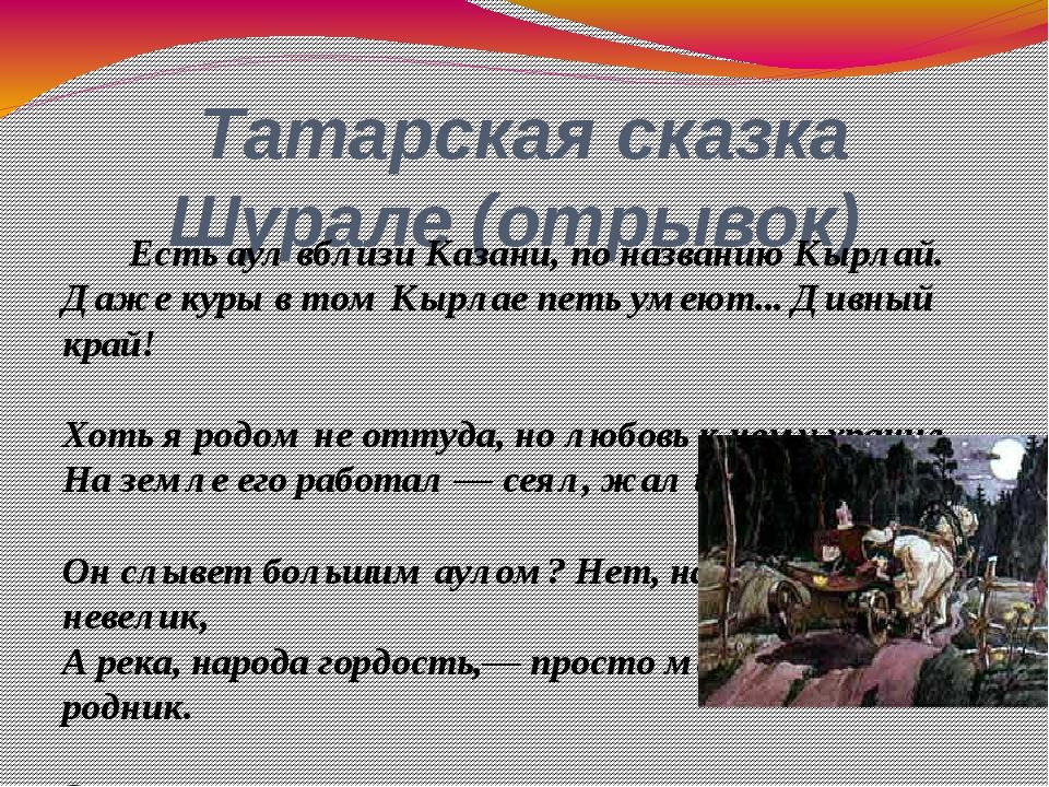Татарская сказка Шурале (отрывок) Есть аул вблизи Казани, по названию Кырлай....