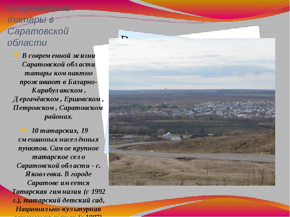 Современные татары в Саратовской области В современной жизни Саратовской обла...
