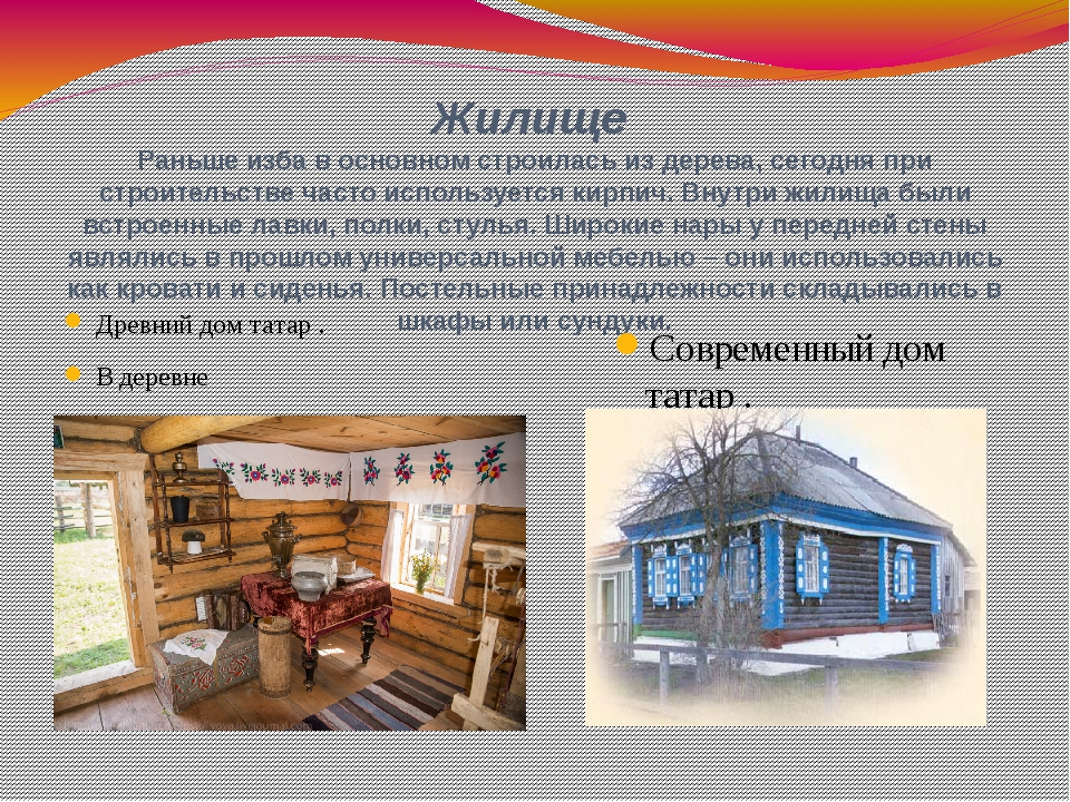 Жилище Раньше изба в основном строилась из дерева, сегодня при строительстве...