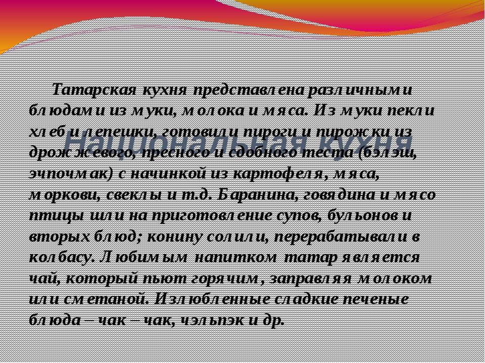 Национальная кухня Татарская кухня представлена различными блюдами из муки,...