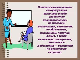 Психологические основы саморегуляции включают в себя управление познавательны