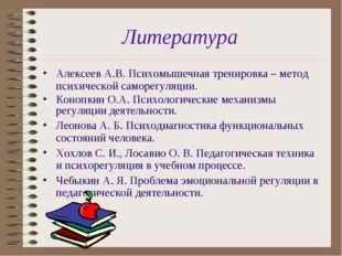 Литература Алексеев А.В. Психомышечная тренировка – метод психической саморег