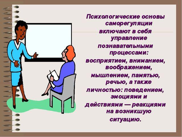 Психологические основы саморегуляции включают в себя управление познавательны...