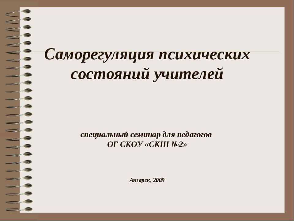 Саморегуляция психических состояний учителей специальный семинар для педагого...