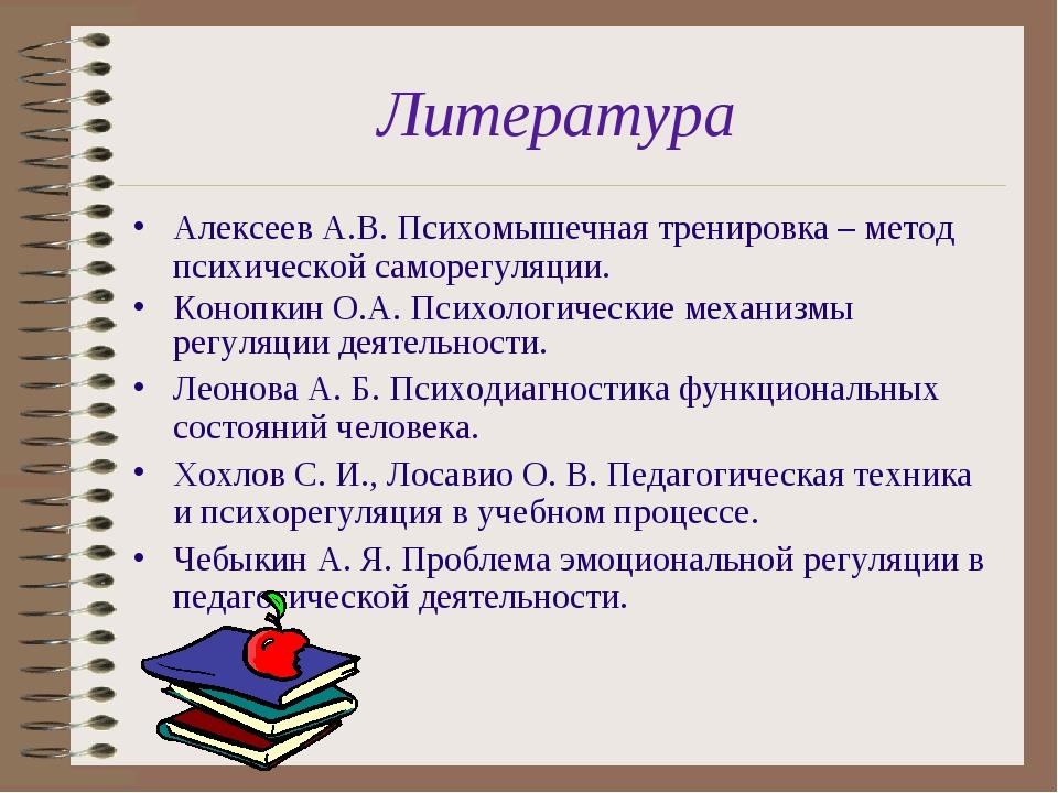 Литература Алексеев А.В. Психомышечная тренировка – метод психической саморег...