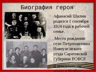 Биография героя Афанасий Шилин родился 1 сентября 1924 года в рабочей семье.