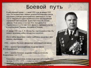 Боевой путь В действующей армии — с июня 1943 года до января 1945 года. Посл