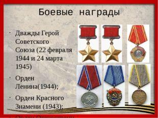 Боевые награды ДваждыГерой Советского Союза(22 февраля 1944 и 24 марта 1945