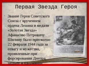 Первая Звезда Героя ЗваниеГероя Советского Союзас вручением ордена Ленина
