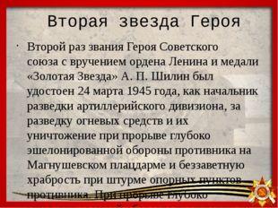 Вторая звезда Героя Второй раз званияГероя Советского союзас вручением орд