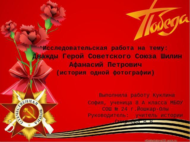 Исследовательская работа на тему: Дважды Герой Советского Союза Шилин Афанаси...