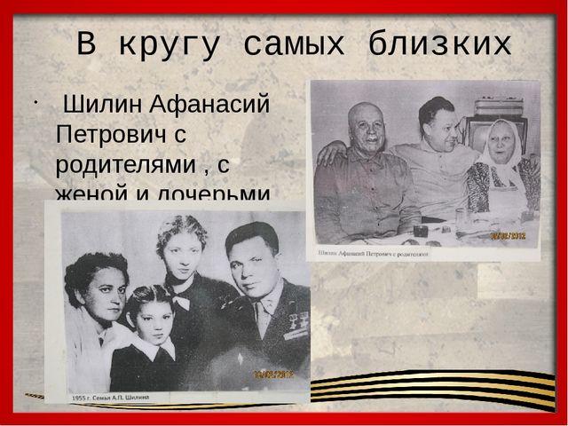 В кругу самых близких Шилин Афанасий Петрович с родителями , с женой и дочер...