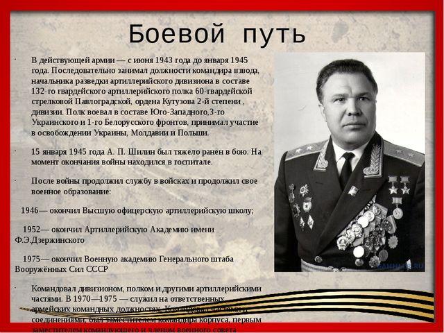 Боевой путь В действующей армии — с июня 1943 года до января 1945 года. Посл...