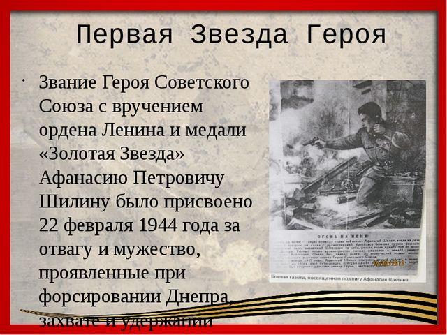 Первая Звезда Героя ЗваниеГероя Советского Союзас вручением ордена Ленина...