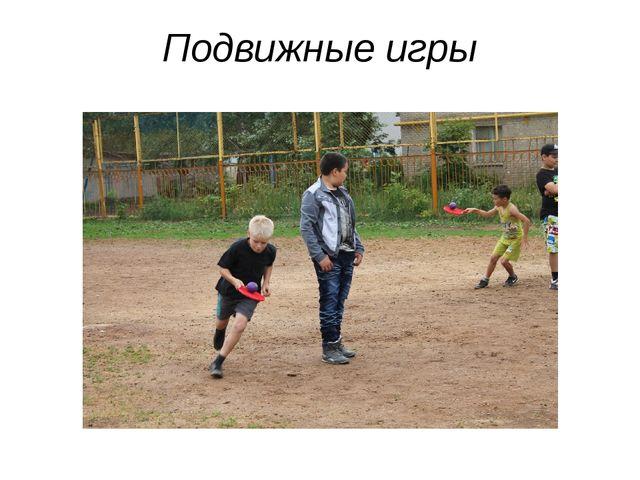 Подвижные игры