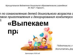 «Выпекаем праздник» Проект по ознакомлению детей дошкольного возраста с искус
